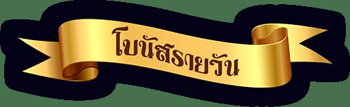 entaplay thailand
